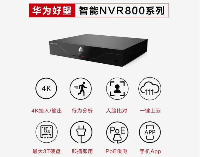 华为智能安防分销产品 华为好望智能NVR800系列