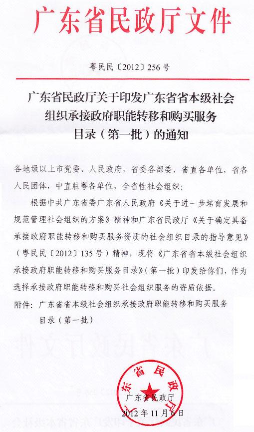 【政府购买服务事项审计整改情况报告】